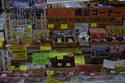 道の駅「日義木曽駒高原」すんき商品コーナー