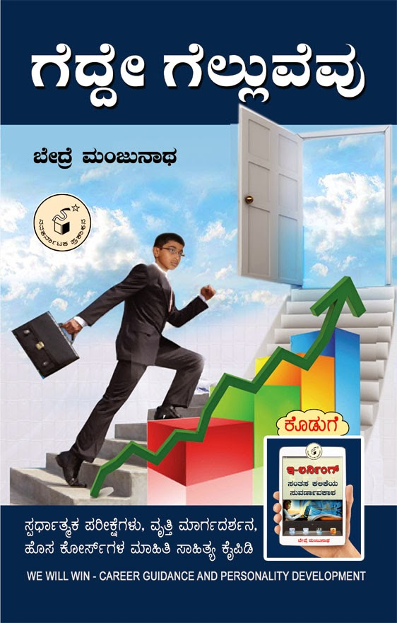 We Will Win - Gedde Gelluvevu - Latest Book by Bedre Manjunath