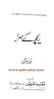 Reech K Israr by Anwar Aligi