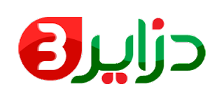 dzair_3_dz TV algerie