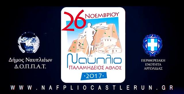 Ανακοινώθηκαν το πρόγραμμα και οι παράλληλες εκδηλώσεις του Παλαμήδειου Άθλου (βίντεο)
