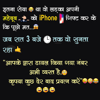Gifts for Girlfriend : New iPhone Jokes in Hindi