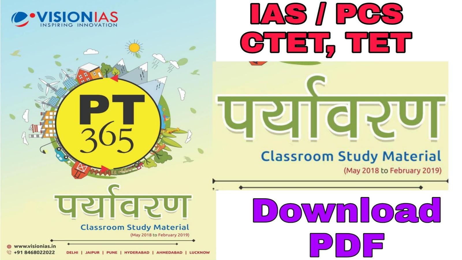 DOWNLOAD Environment Notes PDF in Hindi: पर्यावरण