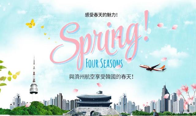 即買即飛! 濟州航空【春季促銷】香港飛 首爾 單程機位 $600起,星期四(3月24日)早上9時開買!