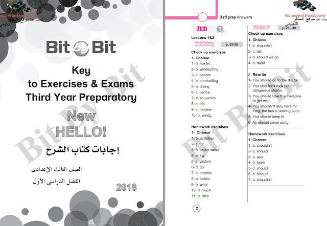 كل اجابات كتاب اللغة الانجليزية Bit By Bit للثالث الاعدادى ترم اول منهج جديد 2018