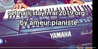 تحميل سيت نايلي سطايفي من صنعameur pianiste لتطبيق الاوركset naili stayfi rai 2019 org