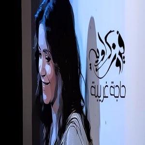 Fairouz Karawya-Haga Ghareba 2015