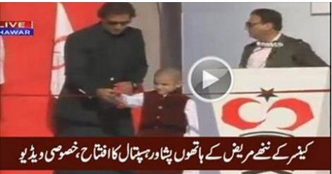 VIDEO, imran khan, shaukat khanam cancer hospital peshawar, cancer patient kid, inaugurated,