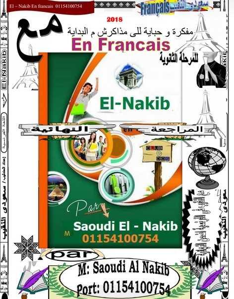 مذكرة مراجعة نهائية فى اللغة الفرنسية للثانوية العامة 2018 مسيو سعودى النقيب