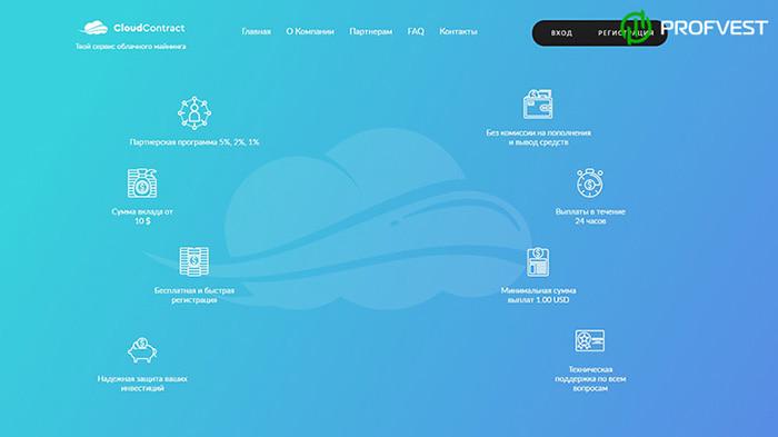 Открытие нового тарифа в CloudСontract