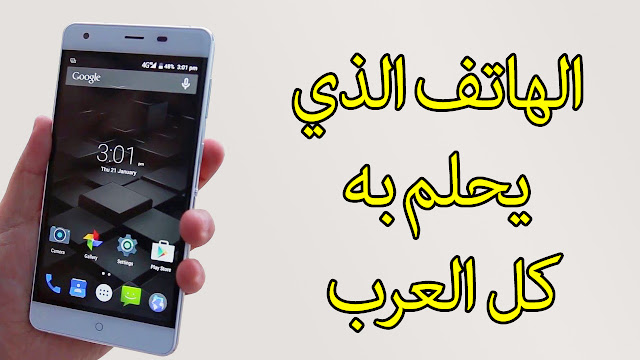 هاتف Ulefone Power الجديد | بطارية قوية و سعر صادم جداََ !
