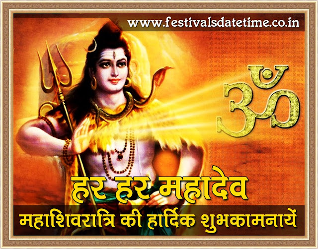 Maha-Shivaratri-Hindi-Wishing-Wallpaper-No.8