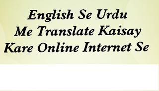 English Se Urdu Me Translation Kaisay Kare