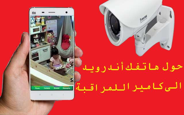 حول هاتفك الاندرويد الى كاميرا للمراقبة وراقب منزلك في غيابك