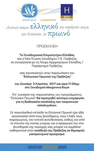Πρέβεζα: Ημερίδα, για το Ελληνικό πρωϊνό της Πρέβεζας- Συν, για την ανάδειξη της περιοχής