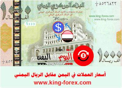 اسعار العملات في اليمن اليوم الاثنين