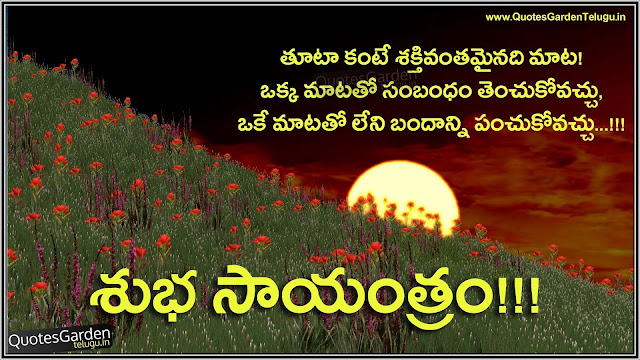Best Telugu Good evening sms with Quotes