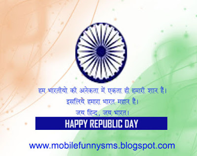 26TH JANUARY, REPUBLIC DAY IMAGE, REPUBLIC DAY QUOTES, HAPPY REPUBLIC DAY IMAGES, INDIAN REPUBLIC DAY, REPUBLIC DAY IN HINDI