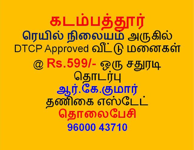 Kadambathur Plots - DTCP Approved Plots in Kadambathur