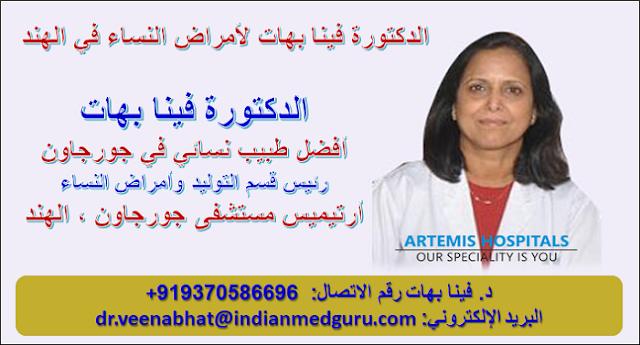 المزيد والمزيد من الناس اختيار الدكتور فينا بهات لعلاج أمراض النساء في الهند