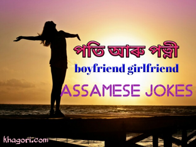 new assamese jokes husband wife