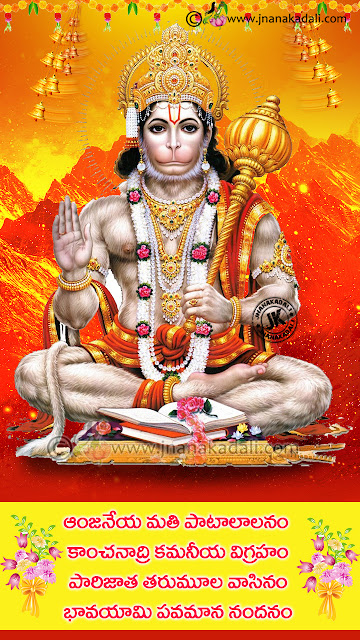 Telugu gods stotrams in telugu, Telugu Bhakti Devotional messages, hanuman hd wallpapers