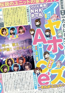 [TV-SHOW] イヤホンズ vs Aice5 ~それがユニット! ~NHKホール公演 (2016/03/23)