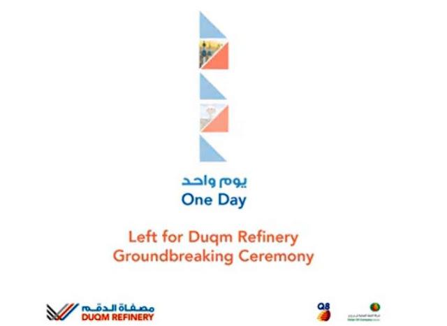 Duqm Refinery to celebrate groundbreaking tomorrow
