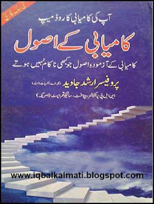 Kamyabi Ke Usool Arshad Javed