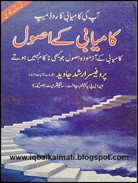 Kamyabi Ke Usool By Prof Arshad Javed Rules for Success Urdu Book