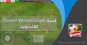 تحميل لعبة Score! World Goals مهكرة للاندرويد