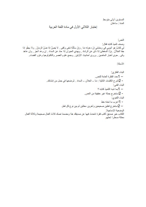 اختبار الثلاثي الاول في اللغة العربية للسنة 1 متوسط