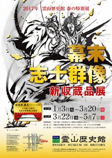 http://www.ryozen-museum.or.jp/docs/TEN-2017-bakumatusisi.html