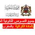 تحميل جميع النصوص القانونية المتعلقة بالمادة الكرائية  بالمغرب  pdf
