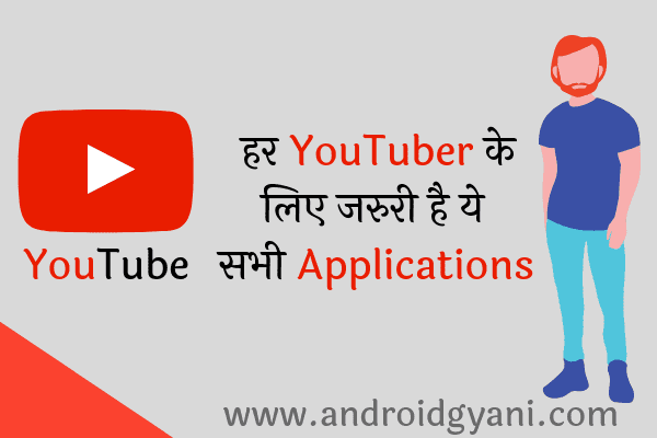 ek youtuber ko konsi app download karni chahiye