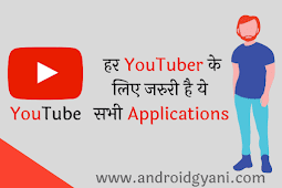 YouTubers ke Liye Best Apps. Best Application For YouTubers