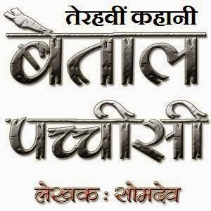 betal pachchisi story about crime,vikram betal story about sin