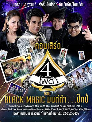 บันทึกการแสดง 4 โพดำคอนเสิร์ต ตอน BLACK MAGIC มนต์ดำ..ปิ๊ดปี๊