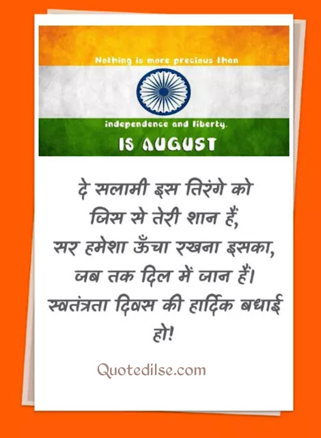 independence day quotes in punjabi