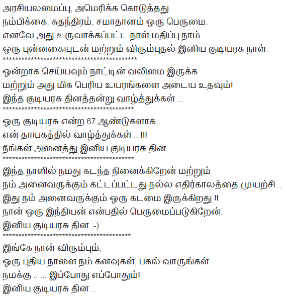 Happy Republic Day Wishes Messages Quotes in Tamil