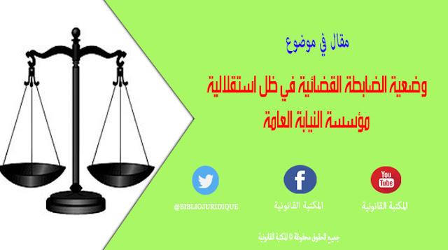 الضابطة القضائية
