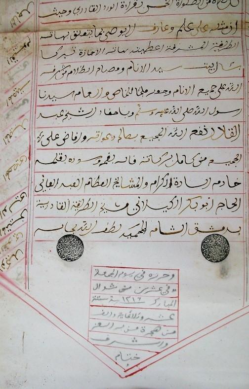 خالد الأصرم أستاذ و فنان تشكيلي إجازة في قراءة الورد القادري