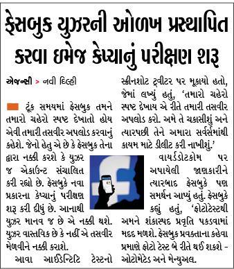 फेसबुक उपयोगकर्ता पहचान स्थापित करने के लिए, छवि कैप्चा कब्जा करना शुरू करें