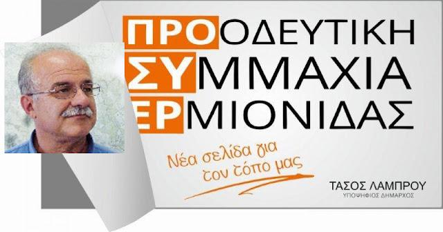 """Ο Αντώνης Αντωνόπουλος υποψήφιος με την """"Προοδευτική Συμμαχία Ερμιονίδας"""""""