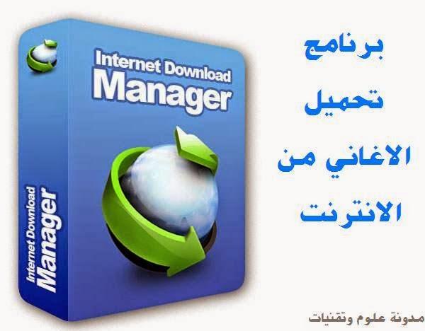 تحميل internet download accelerator مجانا