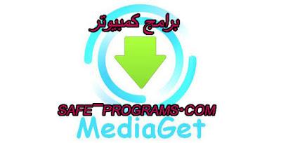 تحميل برنامج ميديا جيت للكمبيوتر 2019 اخر اصدار MediaGet