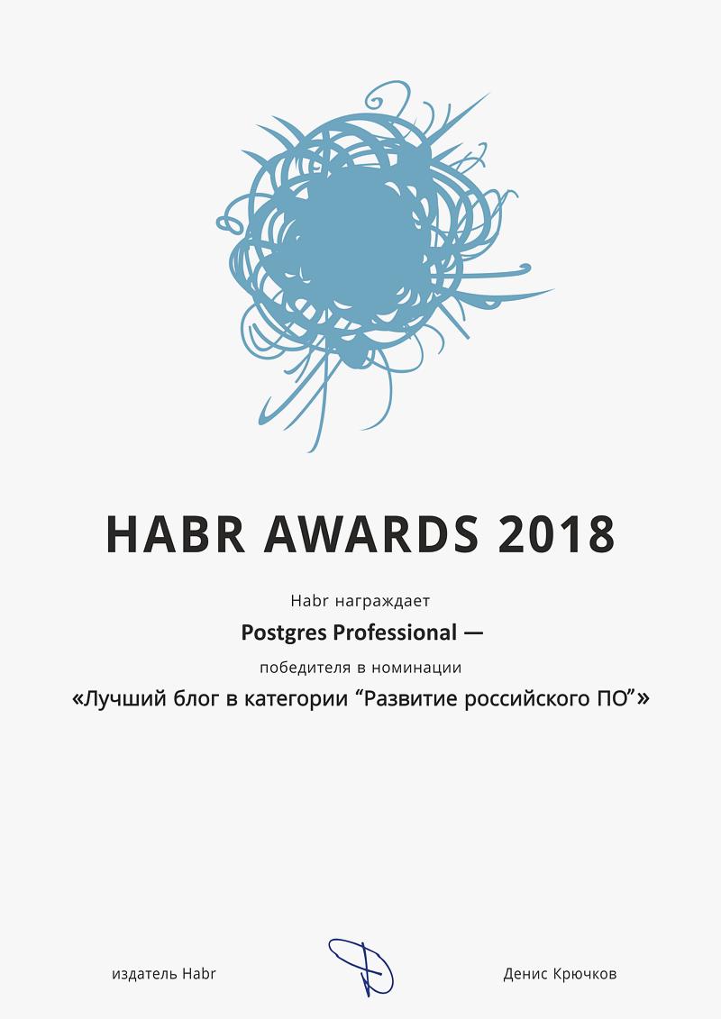 Блог Postgres Professional на Habr признан лучшим в категории  «Развитие российского ПО»
