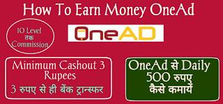 Onead Kya Hai OneAd Se Daily ₹1000 Kaise Kamaye