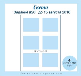 http://cherrylana.blogspot.com/2016/07/20.html