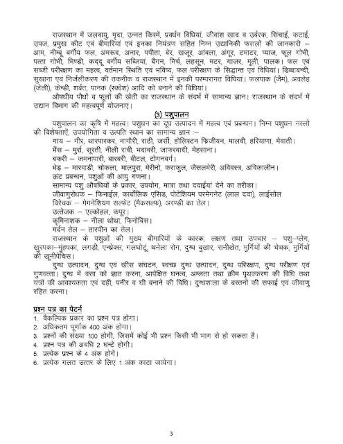 http://recruitmentaz.blogspot.com/2016/07/rajasthan-agriculture-supervisor.html